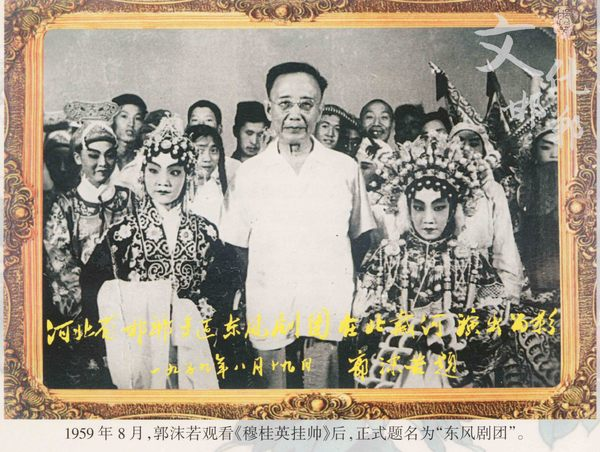 1959年8月,郭沫若观看胡小凤、张素玉《挂帅》后留影,并提名东风剧团。1.jpg