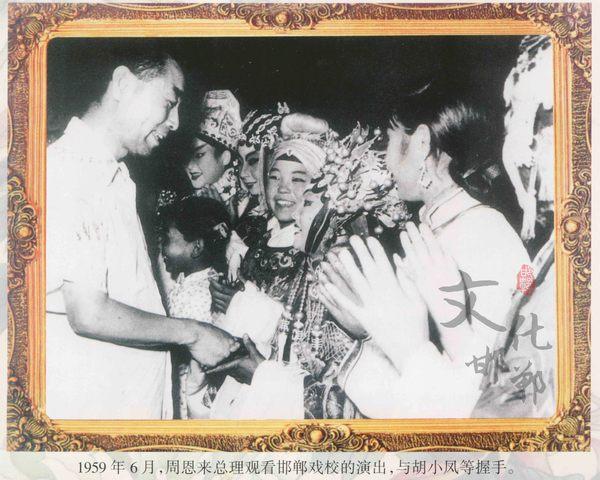 1959年6月,周恩来观看胡小凤《挂帅后》,接见全体小演员。图片提供:史玉芳.jpg